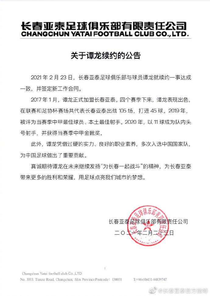 长春亚泰官宣续约国脚谭龙 效力四个赛季出战105场