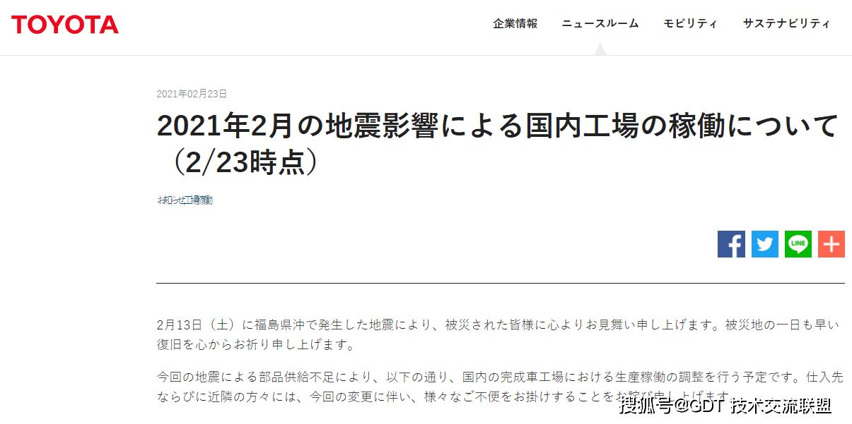 又停产了!四家丰田工厂宣布停产