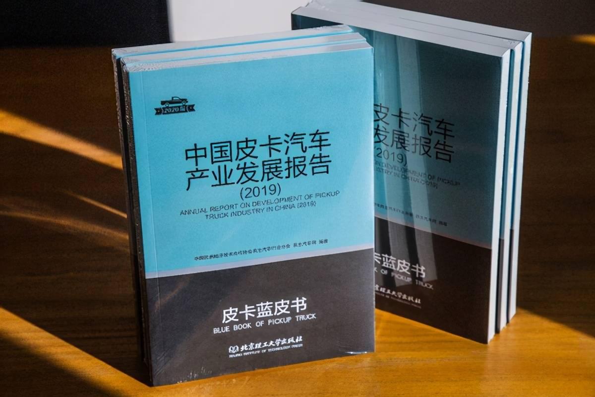 原《中国皮卡蓝皮书》正式出版,聚焦行业发展,解决皮卡新动向(7)