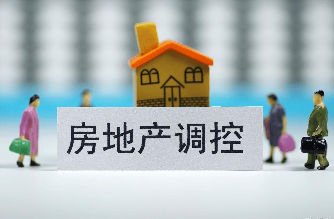 """2021年起,楼市进入""""去泡沫""""阶段?新调控下房价或超乎想象"""