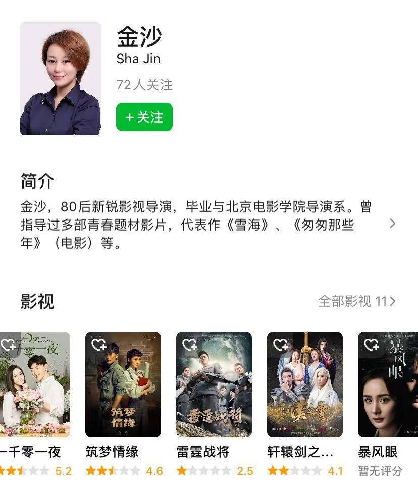 《暴风眼》嘉行演员成主力,杨幂演技成争议焦点,导演实力被质疑  第5张