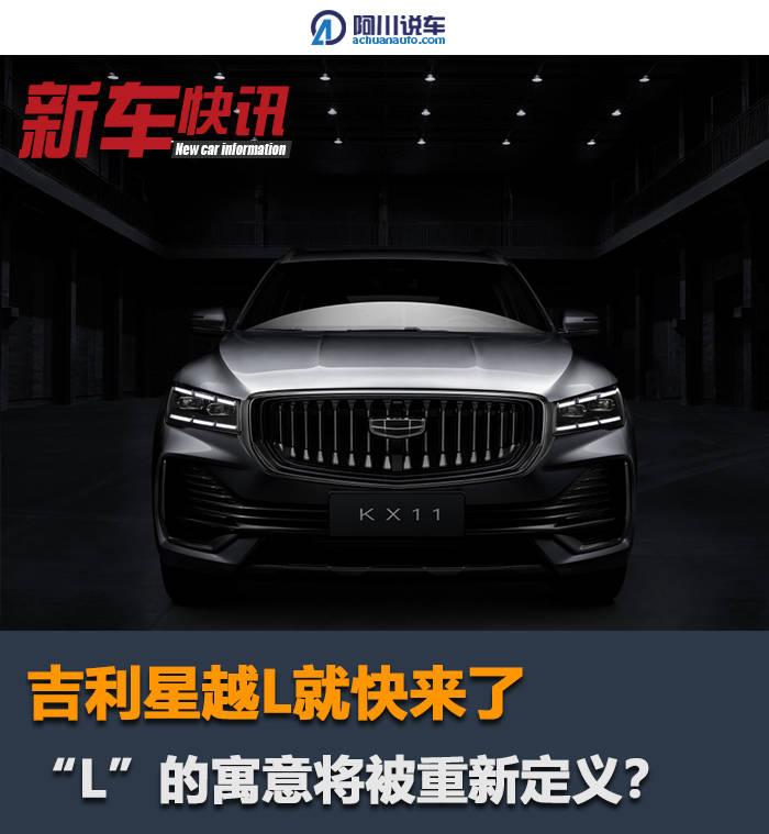 """吉利第二款中型SUV,取名""""星月l"""",实际上是反标途观l?"""