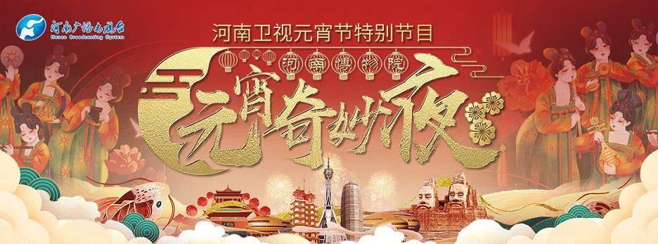 """霍尊唱""""国宝"""",GAI颂""""华夏""""……河南元宵晚会节目单出炉!"""