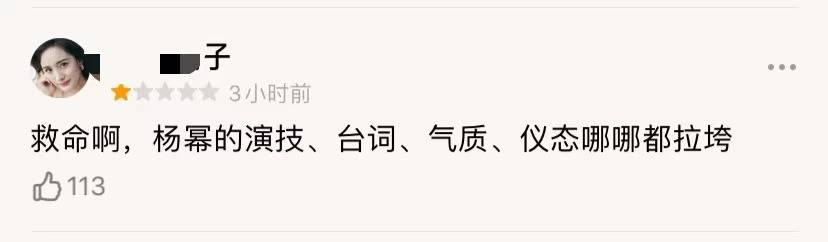 《暴风眼》嘉行演员成主力,杨幂演技成争议焦点,导演实力被质疑  第9张