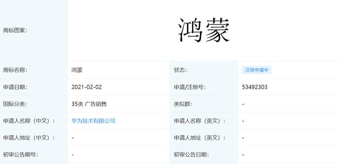 """4月起手机升级鸿蒙OS 华为已注册""""鸿蒙""""商标 Mate X2首更新"""