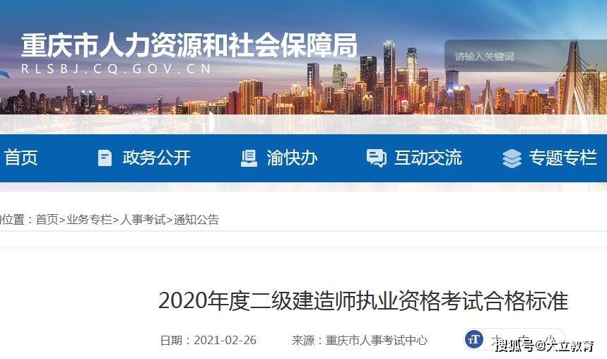 重庆市2020年二级建造师考试合格标准终于公布了建筑下调15分!图2