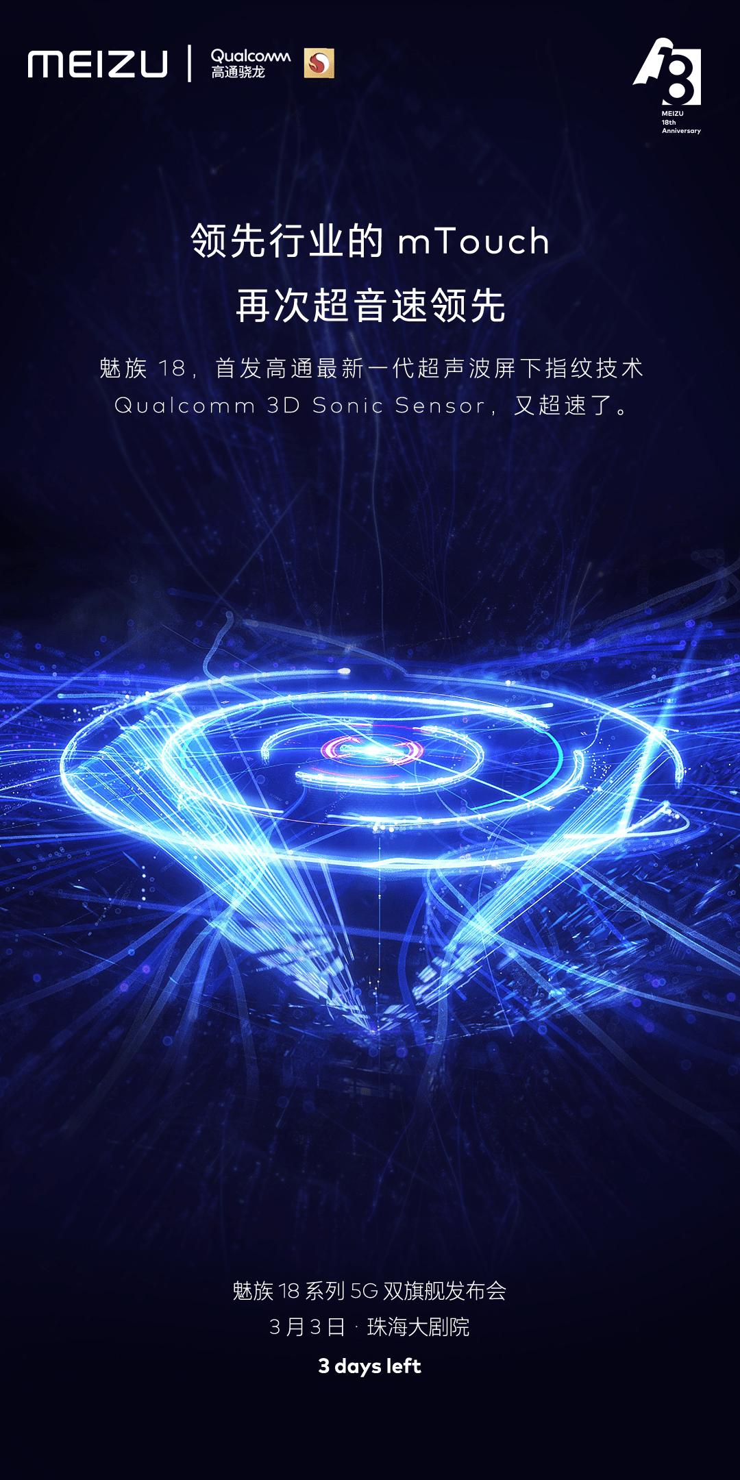 首发第二代超声波,魅族18系列指纹解锁更快更方便