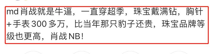 原创             微博夜男顶流造型:蔡徐坤高定,肖战胸针值百万,王一博女装大佬
