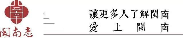 闽南志每日一图 2.22~2.28集锦