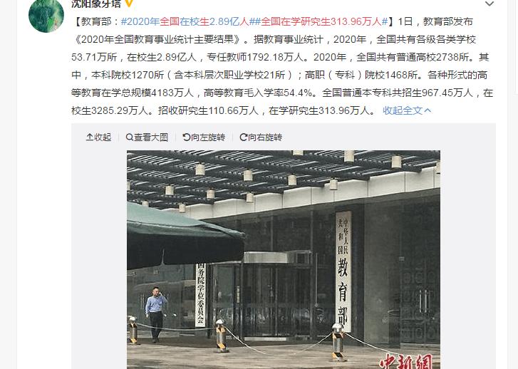 昭平县2020年学校在校人口_人口普查(2)
