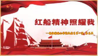 """记朝阳实验小学""""开学第一课""""之思政课《红船精神照耀我》"""