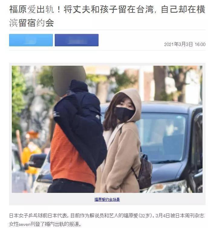 日媒爆福原爱被丈夫羞辱,言辞粗鄙,江宏杰称岳母小孩是自己在养