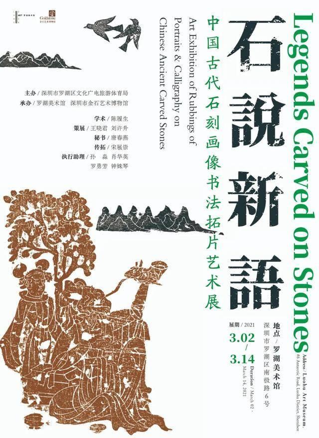 石说新语——中国古代石刻画像书法拓片艺术展