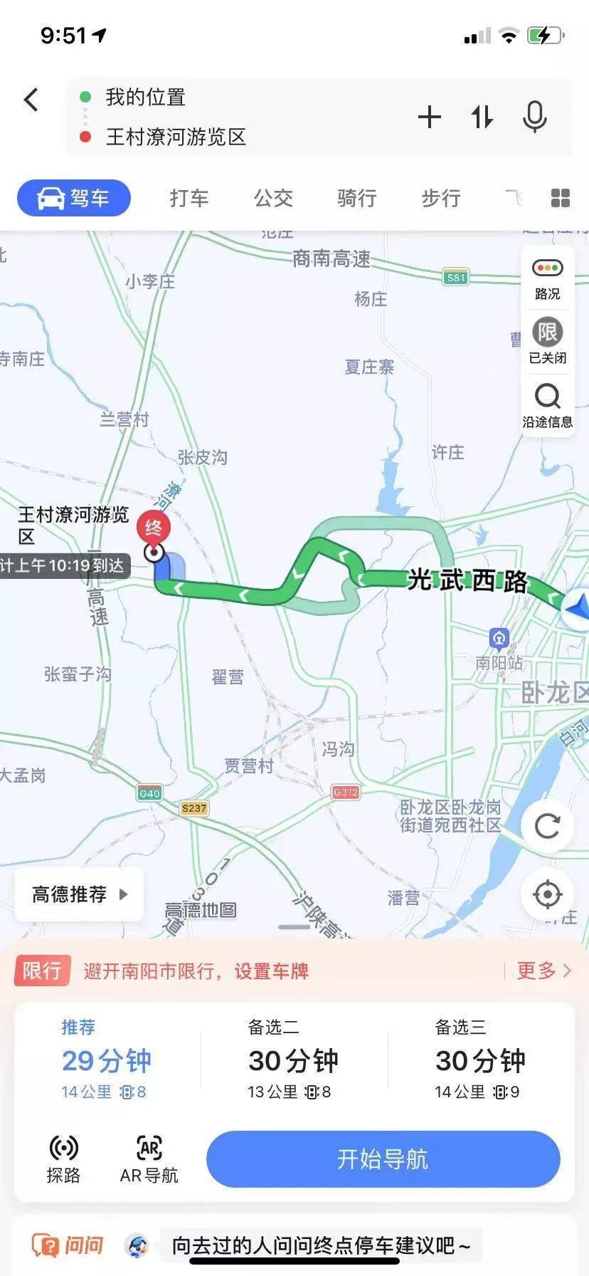 南阳王村总人口_南阳卧龙区王村规划图