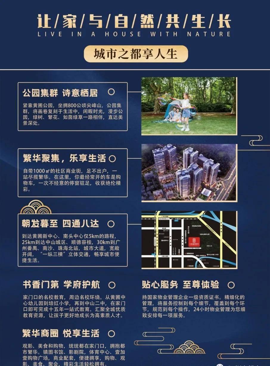 中山【力高澜湖峯景】售楼处电话—最新图文解析【官网发布】