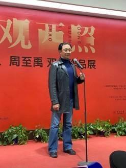 东观西照 徐仲偶、周至禹双人作品巡回展(上海站)在周浦美术馆举行