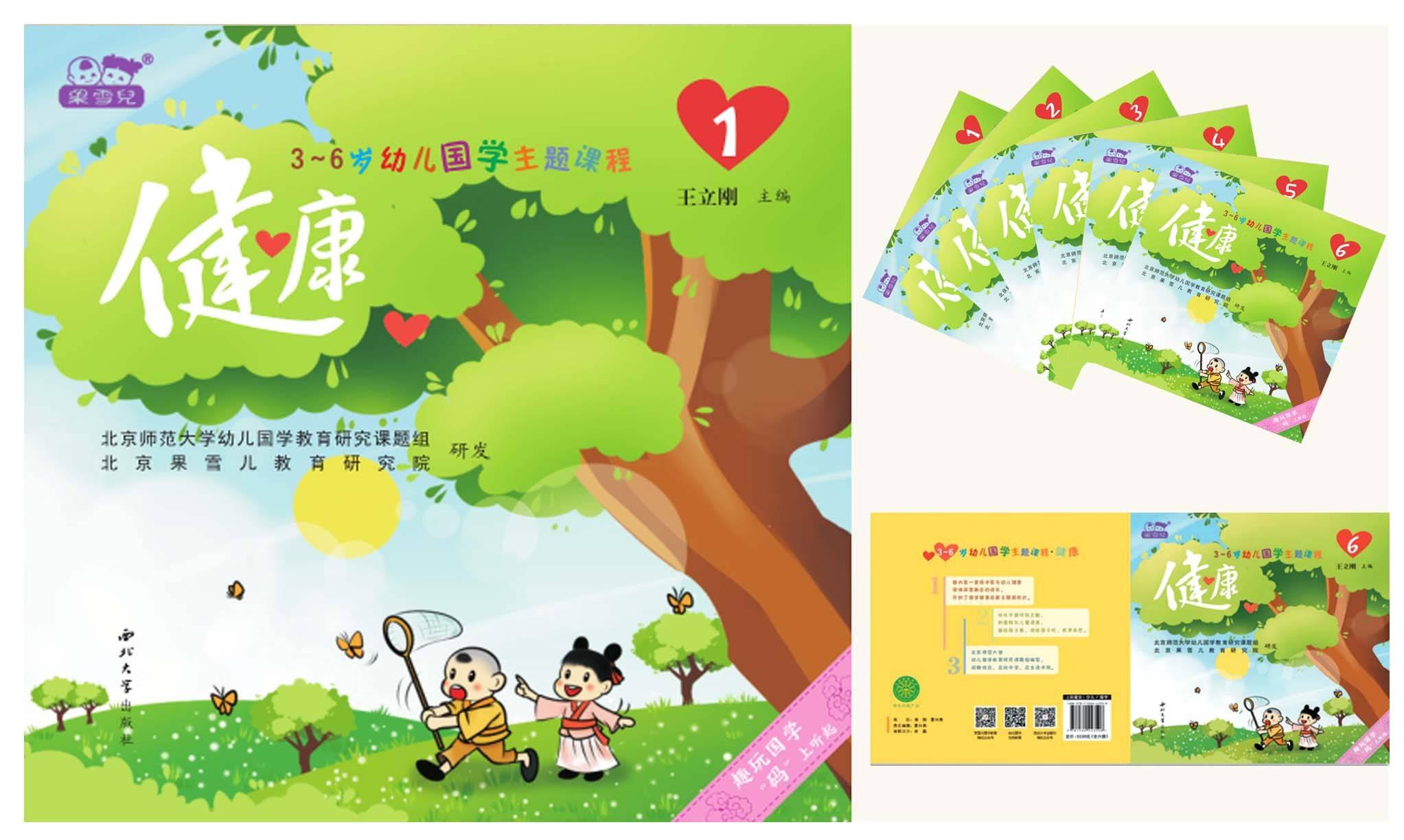 幼儿园健康教育的策略 (转载)  健康领域教法有哪些