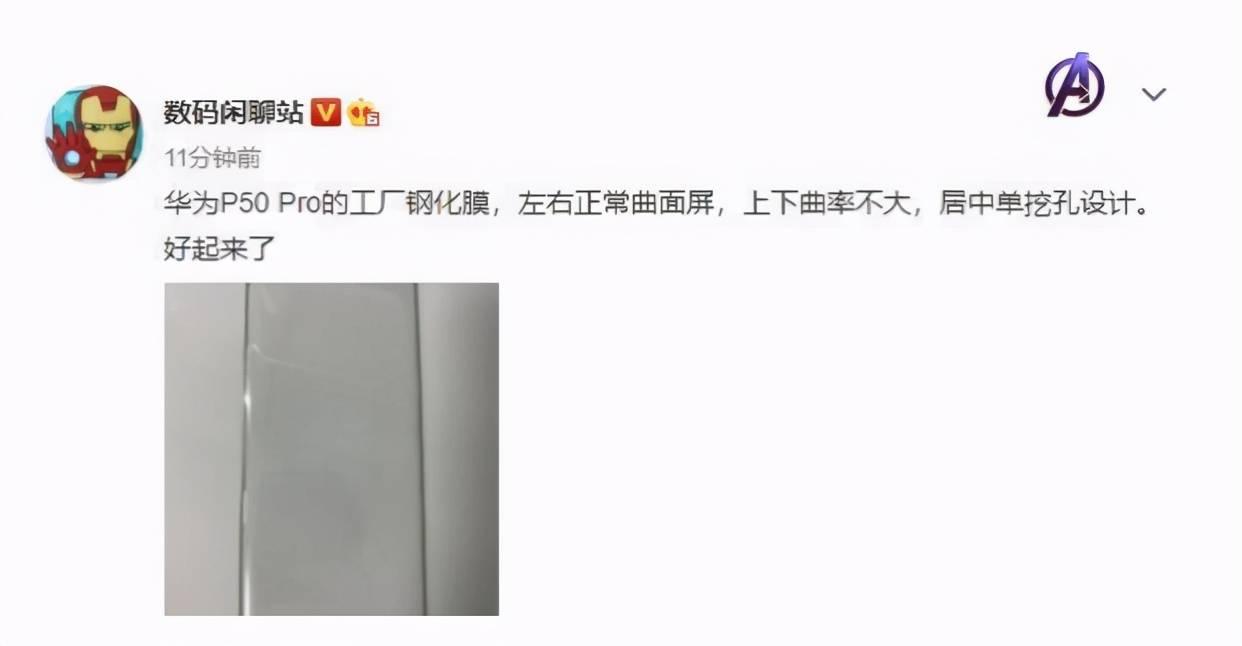 """钢化膜品牌排行榜_小米顶级""""机皇""""确定,钢化膜正式曝光,采用真全面屏设计"""