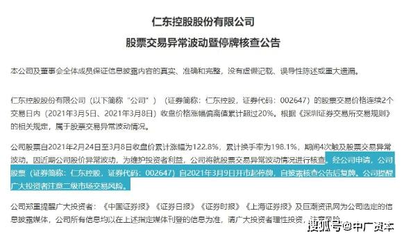 深圳中广资本:9天8涨停!股价异常遭到突然停牌核查