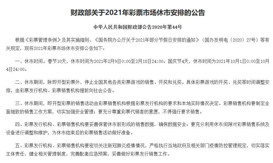 财政部关于2021年彩票市场封闭式安排的公告