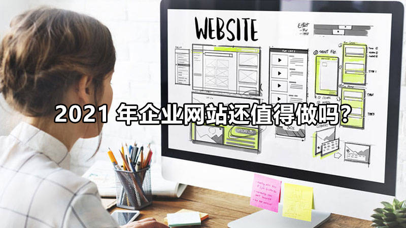 2021年企業網站值得做嗎?