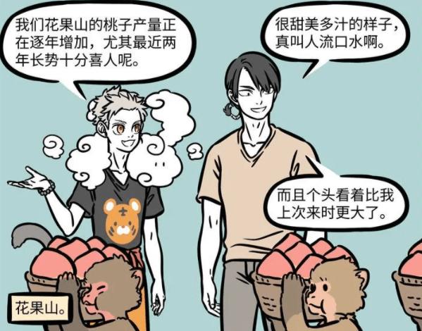 非人哉:孙悟空创业艰难 美男猴果汁店生意惨淡