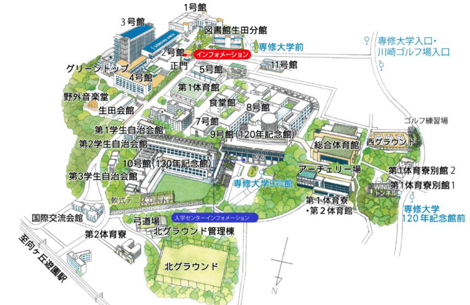 走进日本名校丨专修大学