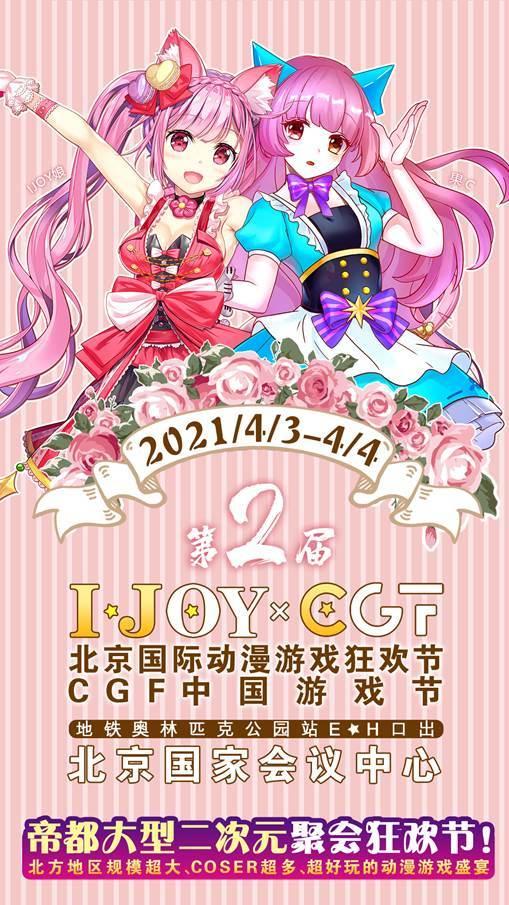 清明假期IJOY × CGF北京大型動漫游戲狂歡節 和小伙伴們相約北京國家會議中心