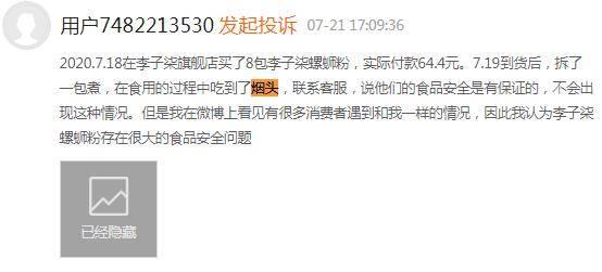 网红品牌李子柒旗下产品被指吃出烟头的照片 - 6