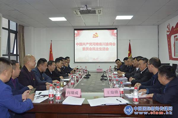 河南省川渝商会党委召开民主生活会