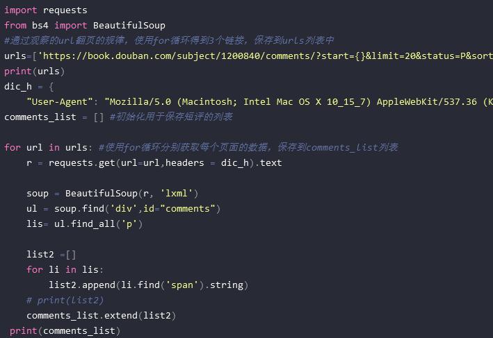 Python csv 保存