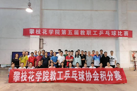 攀枝花学院举行第五届教职工乒乓球比赛