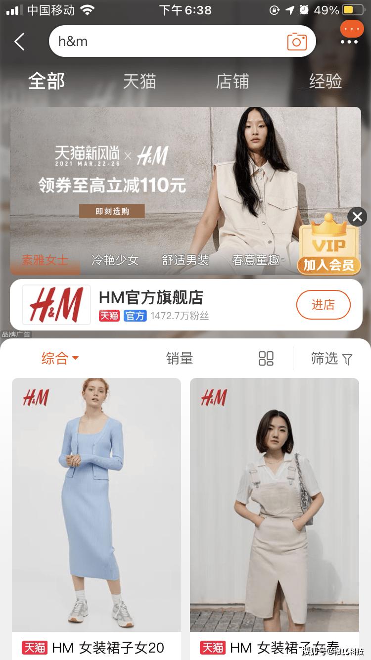 天猫、京东下架H&M店铺及相关商品