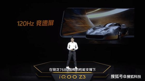 iQOO Z3手机发布:骁龙768G芯片+120Hz竞速屏,1699元起