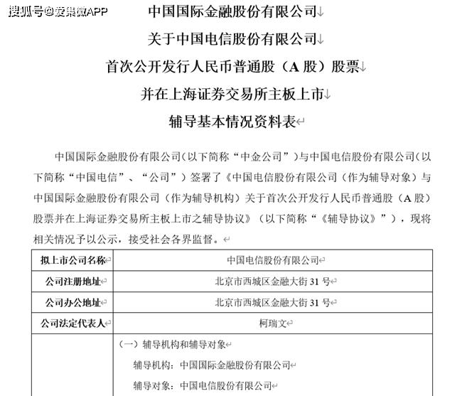 中国电信已签署A股上市辅导协议,辅导机构为中金公司