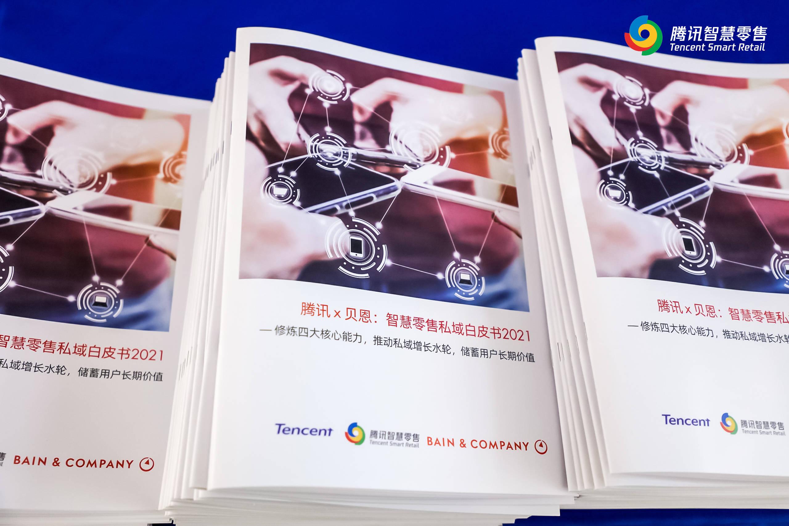 """騰訊智慧零售聯合貝恩發布《智慧零售私域白皮書2021》,共創""""私域增長水輪"""""""