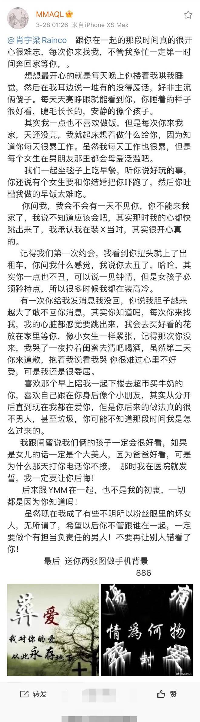 女网友再曝与肖宇梁恋爱经历 目前已将博文删除