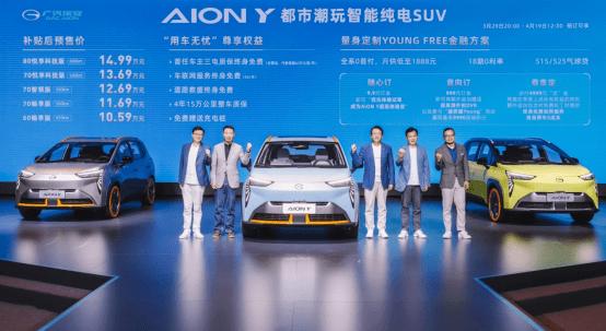 搭弹匣电池技术 广汽埃安AION Y预售10.59万起-XI全网