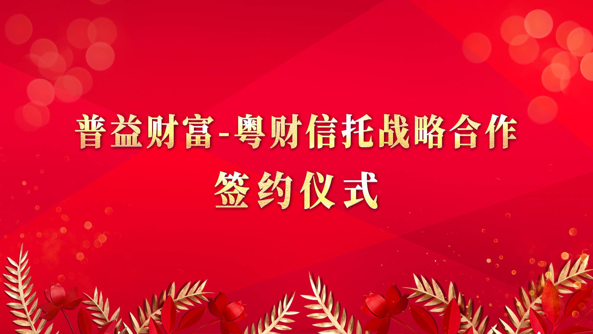 粤财信托:普益财富与粤财信托达成战略合作