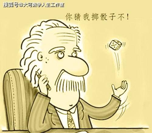 科学中最深刻的发现—贝尔不等式,一个决定上帝是否掷骰子的公式  第9张