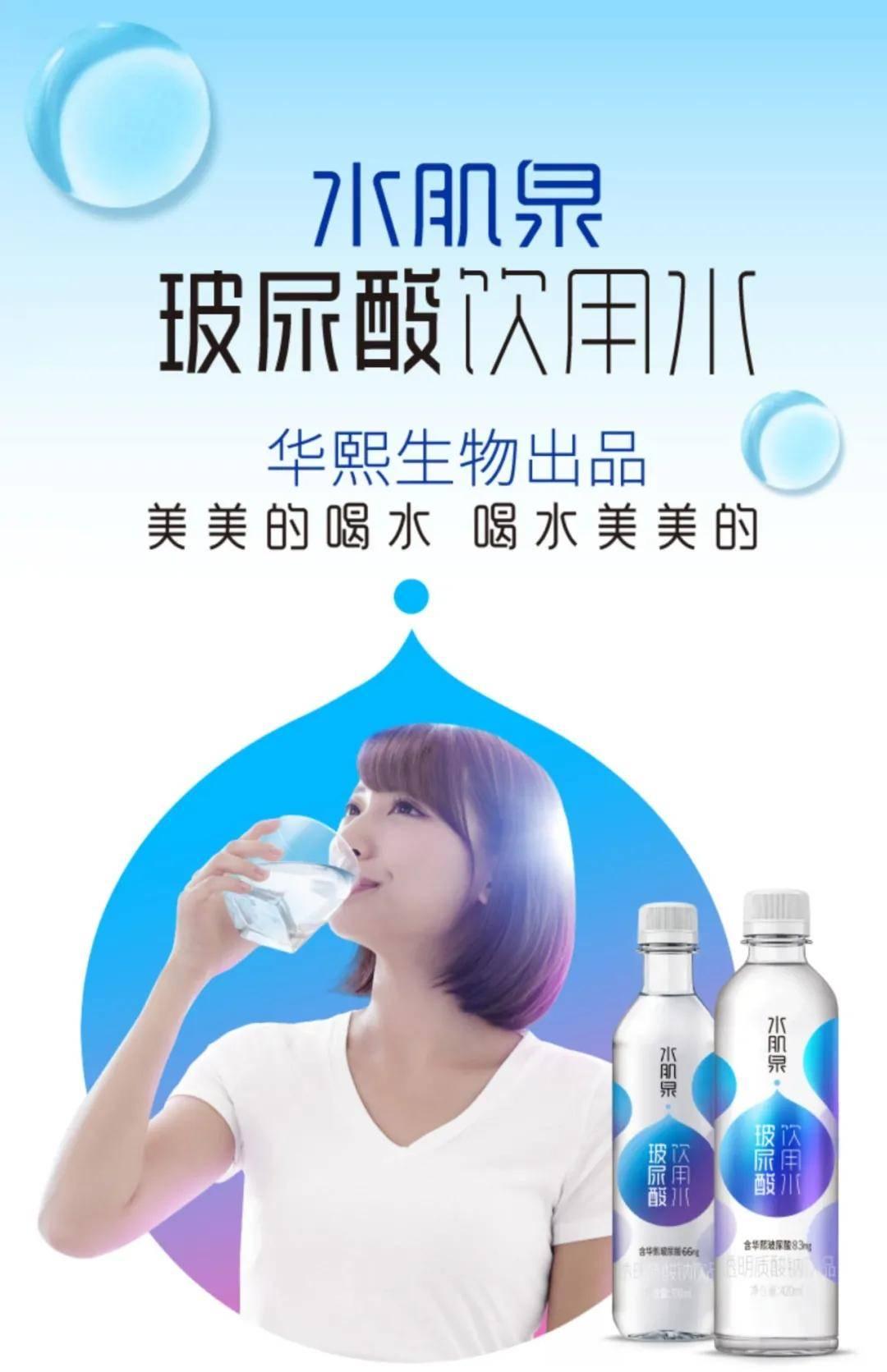 华熙生物首推可变美的玻尿酸饮用水,品牌掀起玻尿酸食品研发热潮