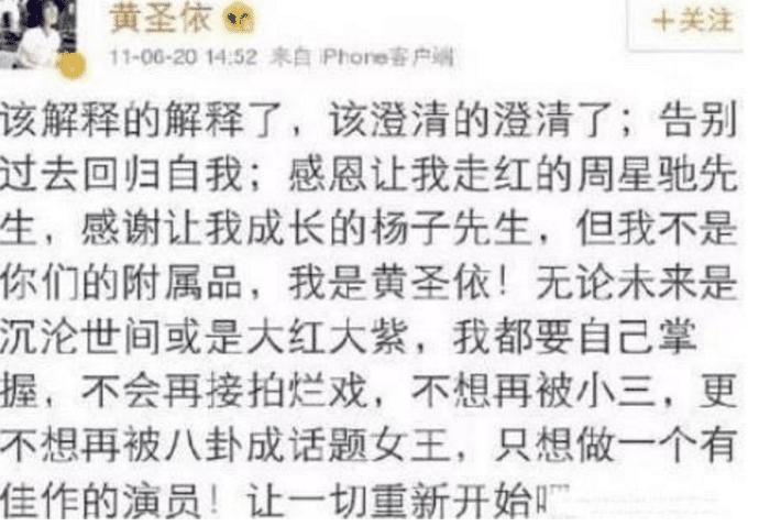 红极一时到''反面教材'',黄圣依嫁豪门1年2亿零花钱,被杨子''毁''了  第3张