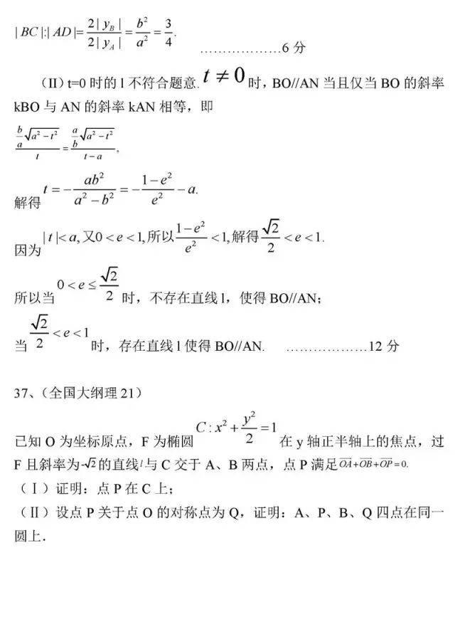 图片[32]-高中数学最经典50题-小e英语课堂