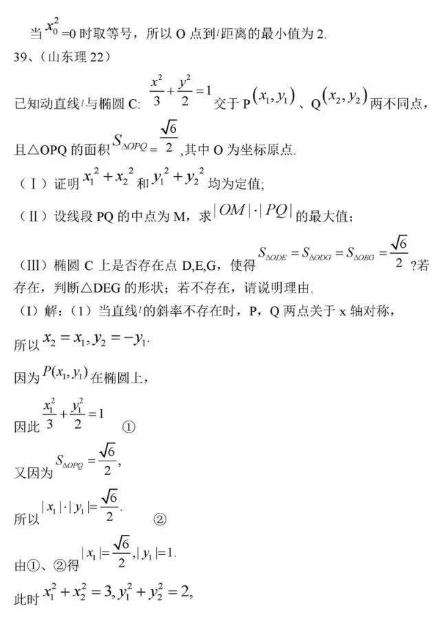图片[35]-高中数学最经典50题-小e英语课堂