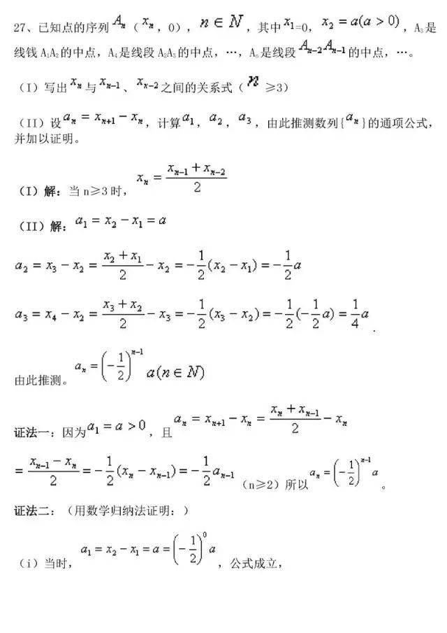 图片[20]-高中数学最经典50题-小e英语课堂