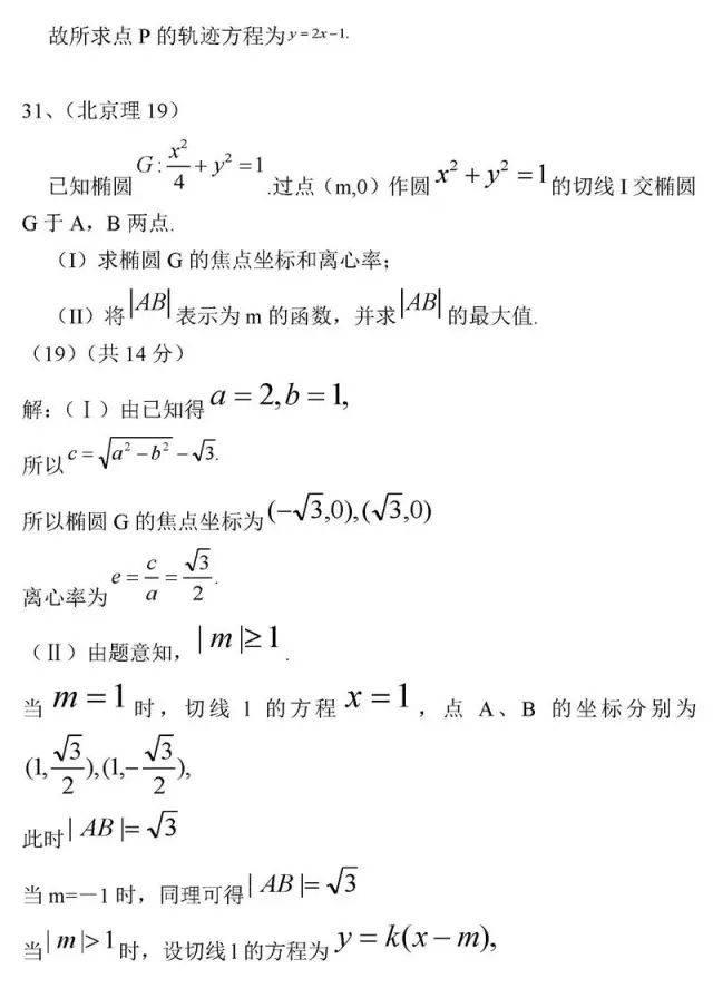 图片[25]-高中数学最经典50题-小e英语课堂