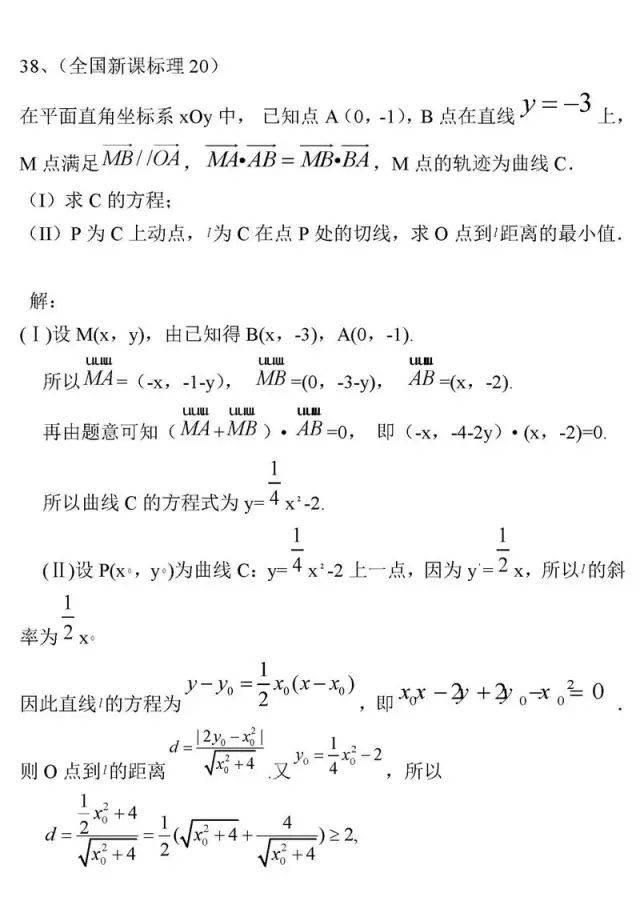 图片[34]-高中数学最经典50题-小e英语课堂