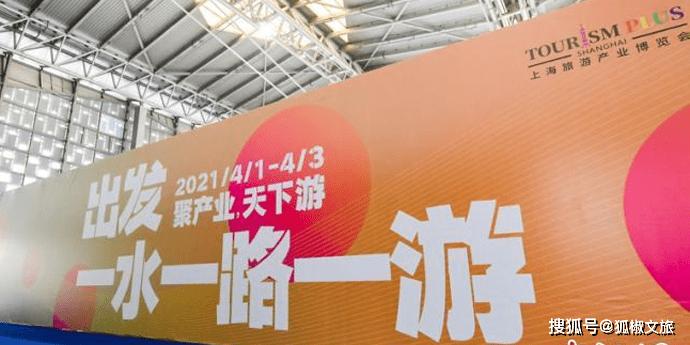 """每日资讯   """"十四五""""期间上海将实施""""上海旅游""""倍增计划"""
