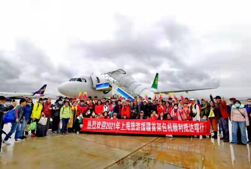 2021上海旅游援疆包机首飞 助推喀什全面脱贫与乡村振兴进一步衔接