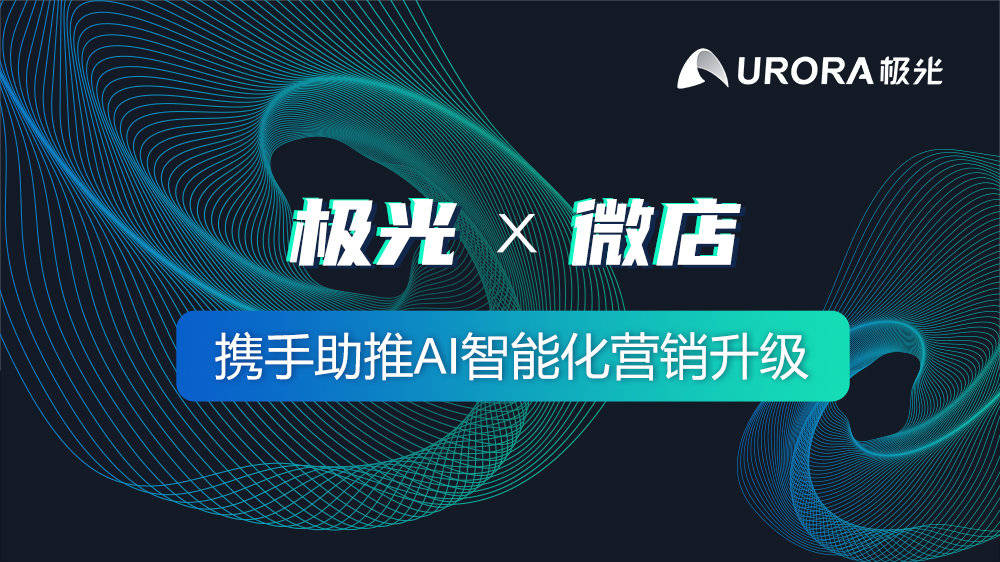 极光签约微店,携手助推AI智能化营销升级